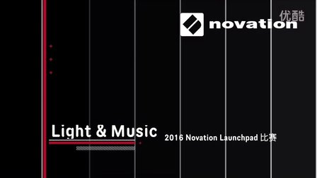 Light & Music - 2016 Novation Launchpad 比赛 欢迎视频