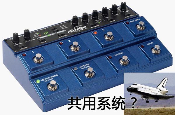 digitech效果器和航天飞机共用操作系统